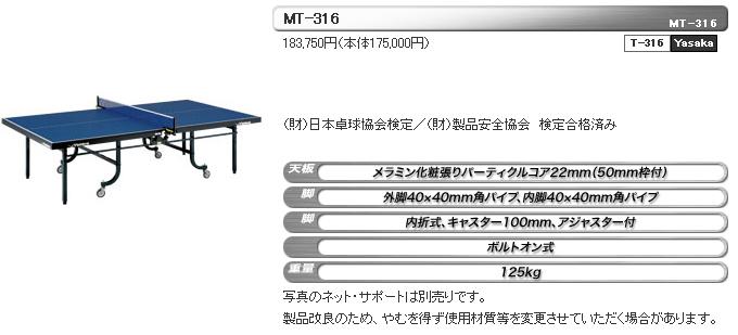 【Yasaka】ヤサカ MT-316 天板22mm(50mm枠付) T-316 内折式 (キャンセル不可/※代金引換不可※事前銀行振込orカード決済のみ)【卓球用品】卓球台/マシン/卓球 ※送料別途見積り