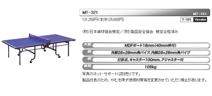 【Yasaka】ヤサカ MT-321 天板18mm(40mm枠付) T-321 内折式 (キャンセル不可/※代金引換不可※事前銀行振込orカード決済のみ)【卓球用品】卓球台/マシン/卓球 ※送料別途見積り