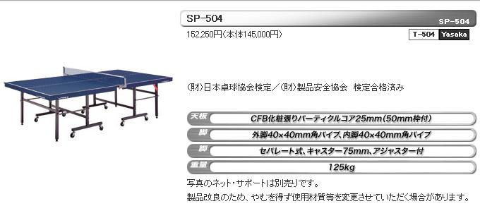 【Yasaka】ヤサカ SP-504 天板25mm(50mm枠付) T-504 セパレート式 (キャンセル不可/※代金引換不可※事前銀行振込orカード決済のみ)【卓球用品】卓球台/マシン/卓球 ※送料別途見積り