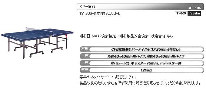【Yasaka】ヤサカ SP-505 天板25mm T-505 セパレート式 (キャンセル不可/※代金引換不可※事前銀行振込orカード決済のみ)【卓球用品】卓球台/マシン/卓球 ※送料別途見積り