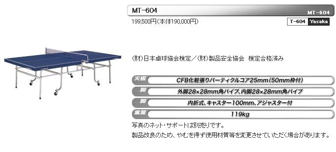 【在庫有】 【Yasaka MT-604】ヤサカ MT-604 天板25mm(50mm枠付) T-604 T-604 内折式 (キャンセル不可/※代金引換不可※事前銀行振込orカード決済のみ) 天板25mm(50mm枠付)【卓球用品】卓球台/マシン/卓球/たっきゅうだい ※送料別途見積り, HALOA BOX ART:7ac002ae --- sokuman.xyz