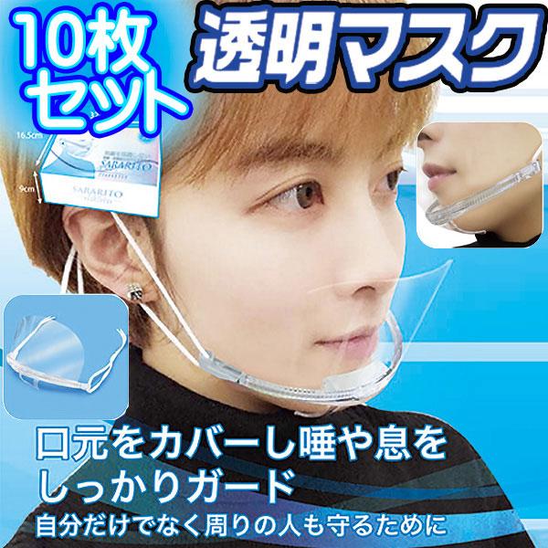 10枚セット 使い捨てマスク 不織布マスクはもったいない 息苦しい とお考えの方に 洗えるマスクの代用にプラスチックマスク 即納 あす楽 大人気 笑顔が見える透明マスク 1箱 10枚入りセット 安心接客 使い捨てマスクの代替えに笑顔の見えるマスク マウスシールド これは便利です 衛生用品 飛沫防止 物品 フェイスガード 高透明タイプ 様々な衛生現場に 衛生管理 感染予防