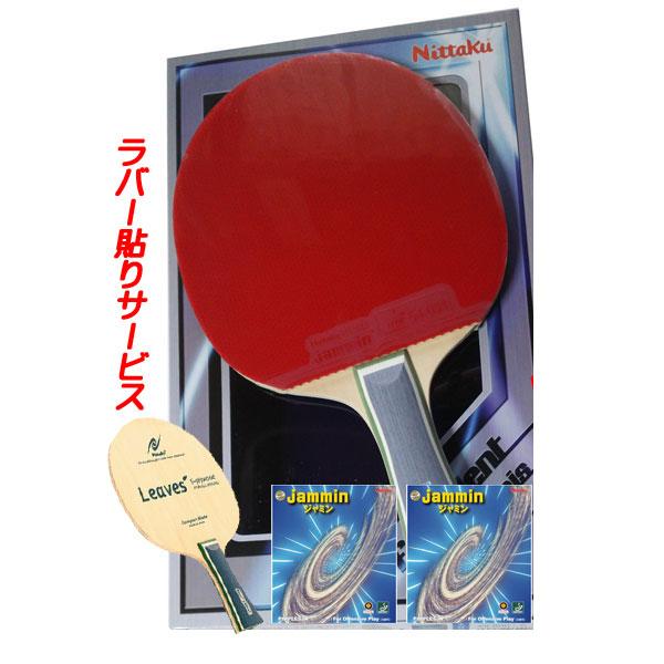 アイテム勢ぞろい 卓球を始める人へ本格的な卓球ラケットセット ラケット ラバー2枚 貼り付けサービス お買得 即納 あす楽 送料無料 特価40%OFFセール Nittaku ニッタク 卓球 裏ソフトラバー2枚 卓球セット NE-6990 新入生応援 さらにラバー貼りサービスの特別セット リーブスFL ラケットセット シェーク オールラウンド用 ジャミン