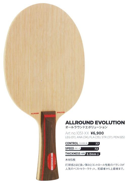 卓球用品 卓球ラケット 即納 あす楽 買い取り 売れ筋 ■送料無料■ STIGA スティガ オールラウンドエボリューション 木材5枚合板 中国式ペンラケット 1051 シェークラケット