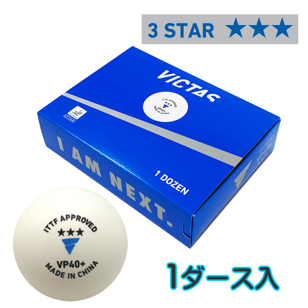 卓球ボール 3スター 百貨店 40mm ボール プラスチック製の公認球 3スターボール 即納 あす楽 VICTAS ヴィクタス 015100 プラ 1ダース入 1ダース入り 期間限定の激安セール 試合球 プラスチック製公認球 卓球用品 JTTA公認取得 VP40+ プラスティック 箱 日本卓球協会認定
