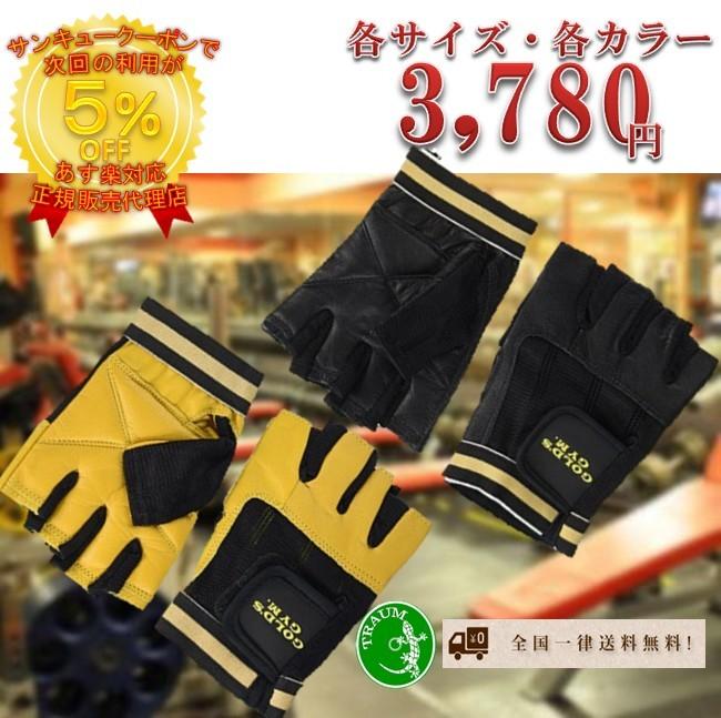 GOLDS GYM ゴールドジム レザーグローブ G3401 バーベル ダンベル