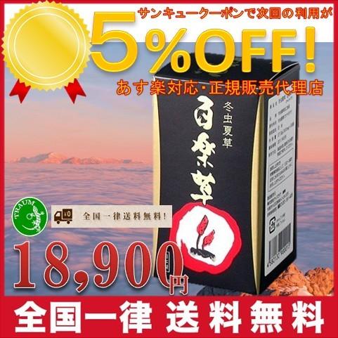 冬虫夏草 サナギダケ 百楽草 100粒 日本製