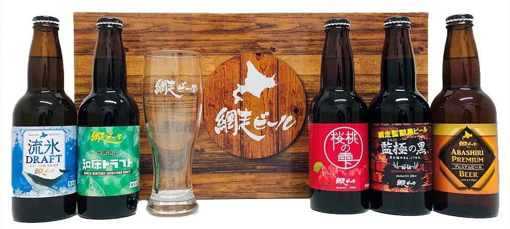 ビール 網走 グラス 売れ筋 ビールセット 桜桃の雫入り オリジナルグラス 5種×1本 網走ビール 送料無料 激安 お買い得 キ゛フト