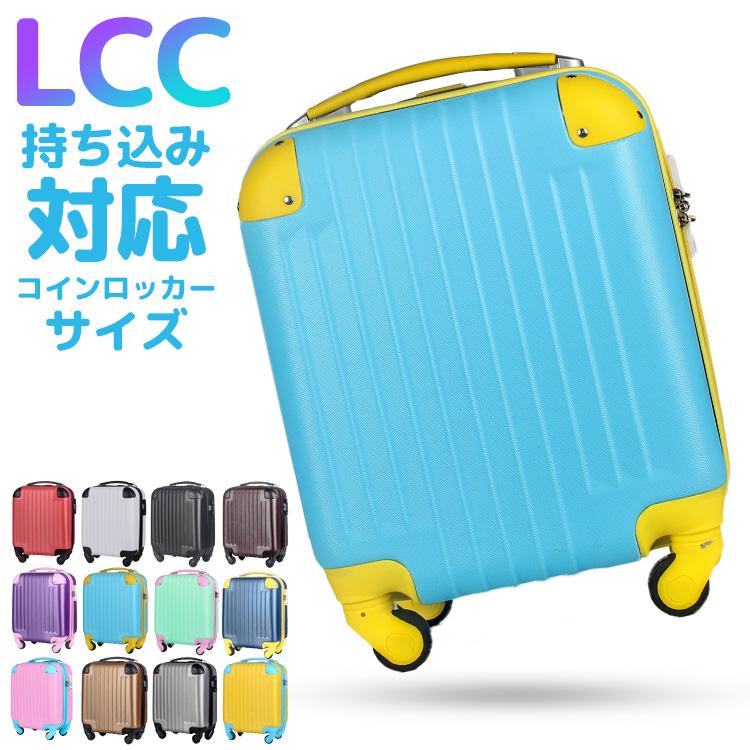 スーツケース 機内持込み 旅行バッグ キャリーバッグ キャリーケース 軽量 パステル 即納 22リットル lcc 機内持ち込み ファスナー 1泊 旅行用 ハード コインロッカーサイズ かわいい 安い 修学旅行 軽い 休み 3年保証