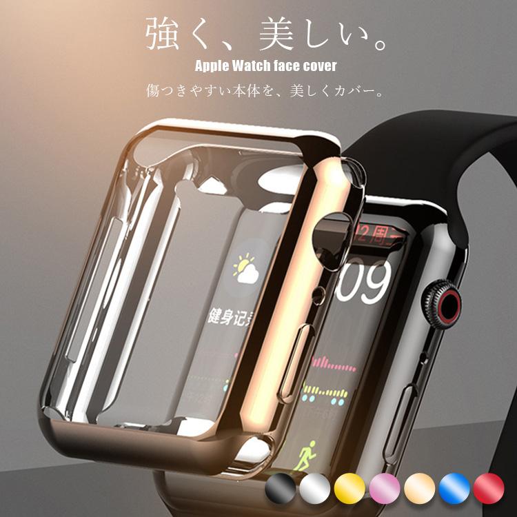 Apple Watch Series 6 5 4 3 2 1 se アップルウォッチ 1位 現品 watch フェイスカバー 保護ケース 全面保護 カバー series 耐衝撃 全面保護仕様 アップルウォッチカバー series3 ベルト series4 シンプル 綺麗 SE 35%OFF series2 かっこいい series6 おしゃれ series5 ケース