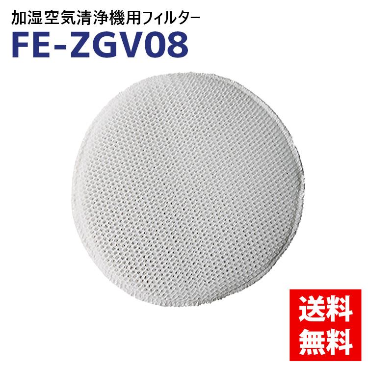 互換品 加湿器 空気清浄機 フィルター FE-ZGV08 加湿フィルター 洗える 交換用 fezgv08 アイテム勢ぞろい 加湿空気清浄機交換用 定番から日本未入荷 加湿 送料無料