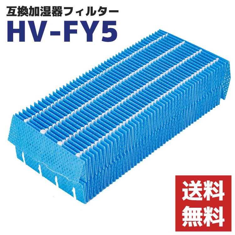 加湿器フィルター HV-FY5 互換品 HV-FS5 加湿器 加湿フィルター 海外輸入 交換用 互換フィルター オリジナル 非純正 交換 HVFY5 送料無料