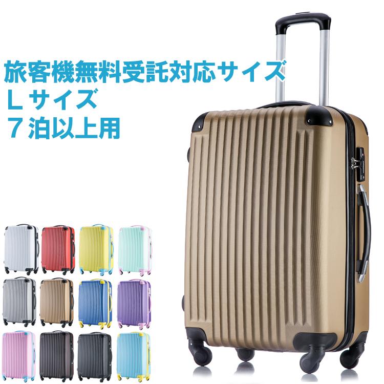 3d0c75e0bd スーツケース キャリーケース キャリーバッグ Lサイズ かわいい 軽量 あす楽 TSAロック スーツケース