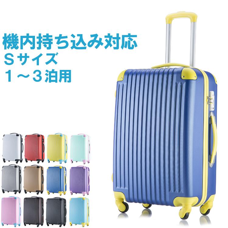 0559d6d24d スーツケースキャリーケースキャリーバッグ機内持ち込み軽量Sサイズ一年保証小型かわいい