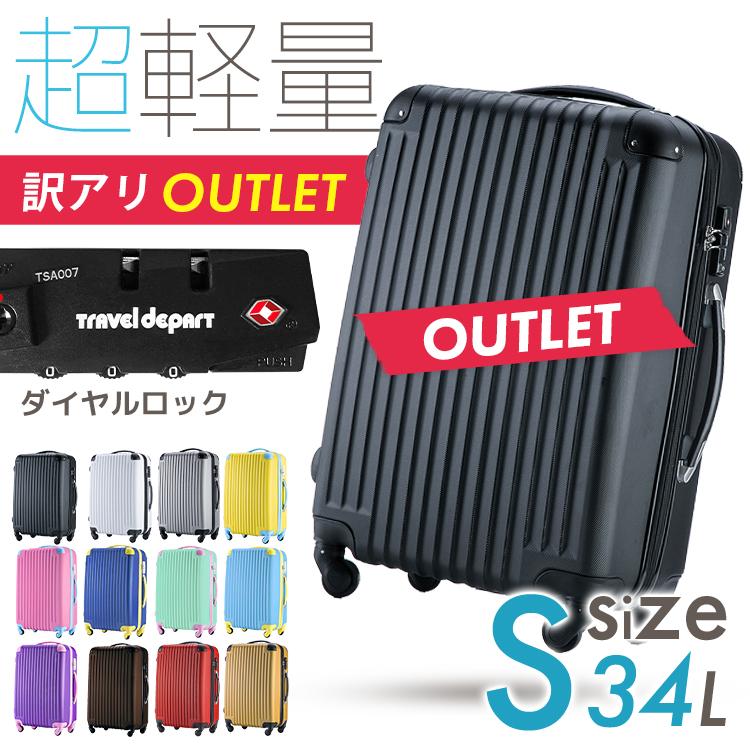 スーツケース キャリーケース キャリーバッグ セール商品 機内持ち込み Sサイズ 小型 TSAロック搭載 超軽量 かわいい アウトレット品 人気商品 ファスナー 軽量 小旅行 国内旅行に最適 デザイン