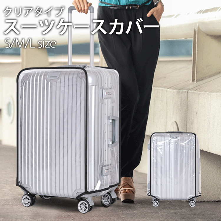 スーツケース レインカバー 透明 ポイント消化応援 スーツケース キャリーバッグ カバー 防水 ラゲッジカバー トランク 雨 保護 傷 防止 無地 透明 旅行 トラベル レインカバー S M L 対応