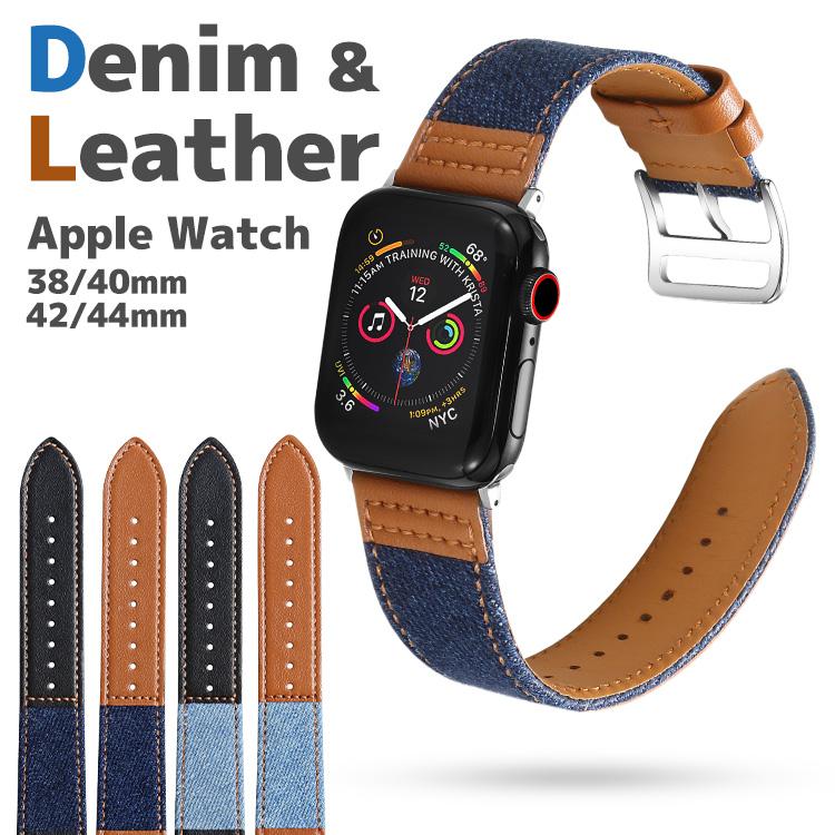 Apple Watch series1 2 3 4 5兼用 バンド交換 アクセサリー メンズ レディース かっこいい おしゃれ 送料無料 アップルウォッチ watch 42mm series2 series3 在庫処分 series4 ベルト series5 44mm apple 個性的 デニム カジュアル 高品質 流行のアイテム バンド