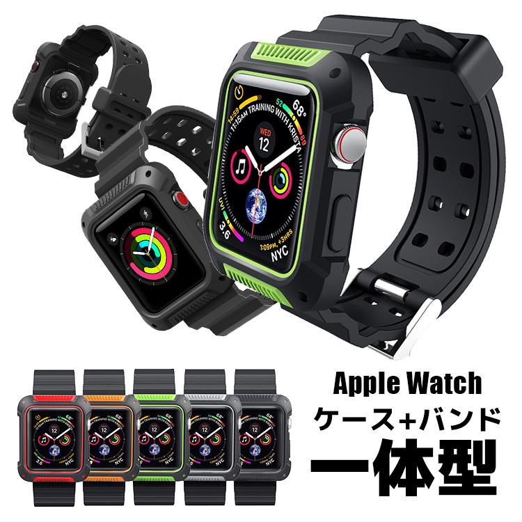 Apple Watch series1 2 3 4 入荷予定 5 バンド交換 アクセサリー メンズ レディース かっこいい おしゃれ 送料無料 アップルウォッチ バンド series3 新品未使用 一体型 series5 44mm 個性的 SE 42mm series2 耐衝撃 ベルト ケース watch series6 series4 apple カジュアル