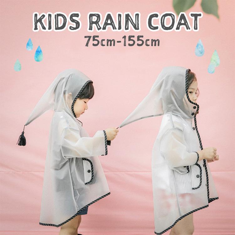 レインコート 高い素材 税込 とんがりフード付き カッパ 雨合羽 雨がっぱ トンガリ帽子 タッセル付きフード レインウェア おしゃれ 子供用 雨具 レインウエア 半透 子ども用レインコート キッズレインコート