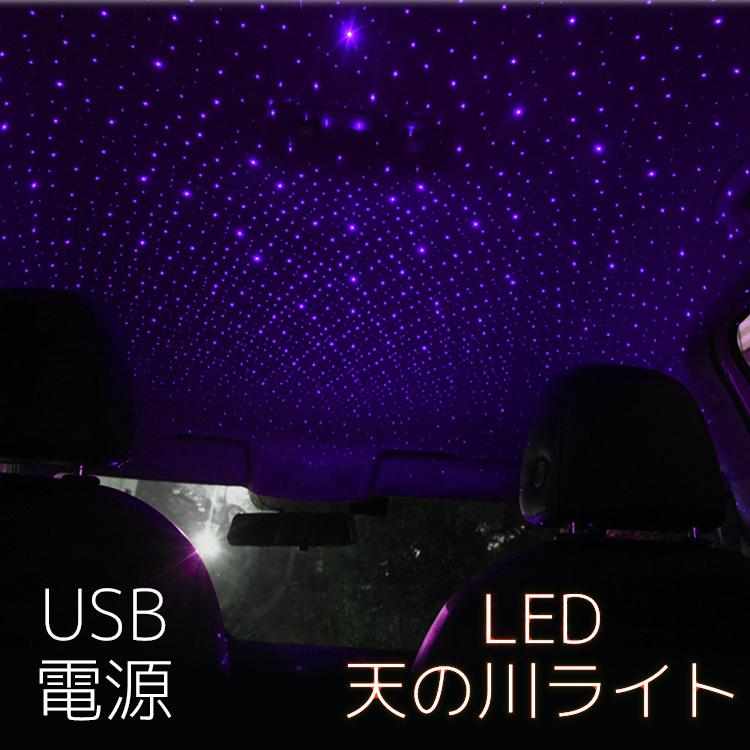 おうち時間をたのしく LED 天の川 ライト 車 ライトアップ イルミネーション USB かわいい きれい 七夕 イルミ 星空 飾り スーパーセール期間限定 大幅値下げランキング ドライブ カー用品 ポイント消化 イベント 1000円ポッキリ おしゃれ