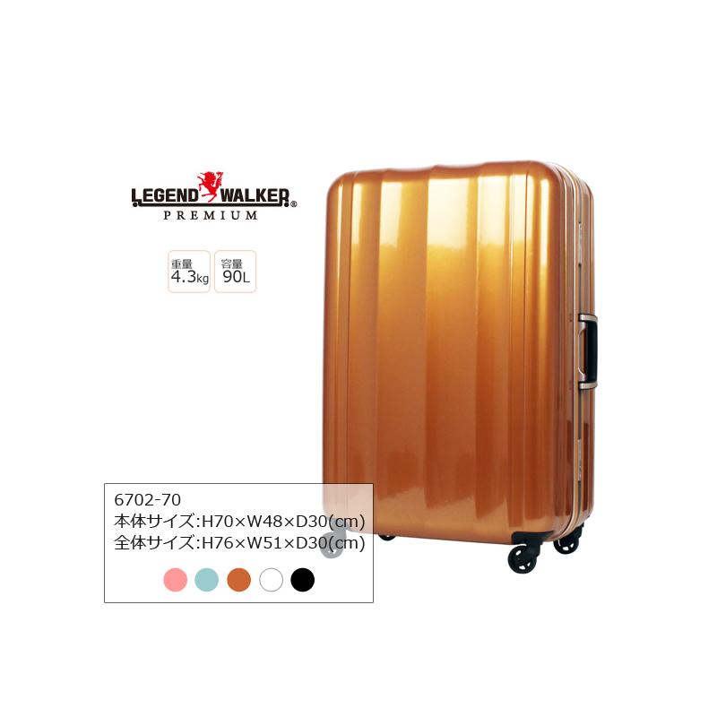 【送料無料】 T&S/ティーアンドエス レジェンドウォーカー スーツケース 6702-70 90L TSAロック 軽量 ( かわいい キャリーケース おしゃれ キャリーバッグ バッグ キャリー スーツ ケース 鍵 バック キャリーバック 海外 シンプル L サイズ 海外旅行 大容量 90リットル )