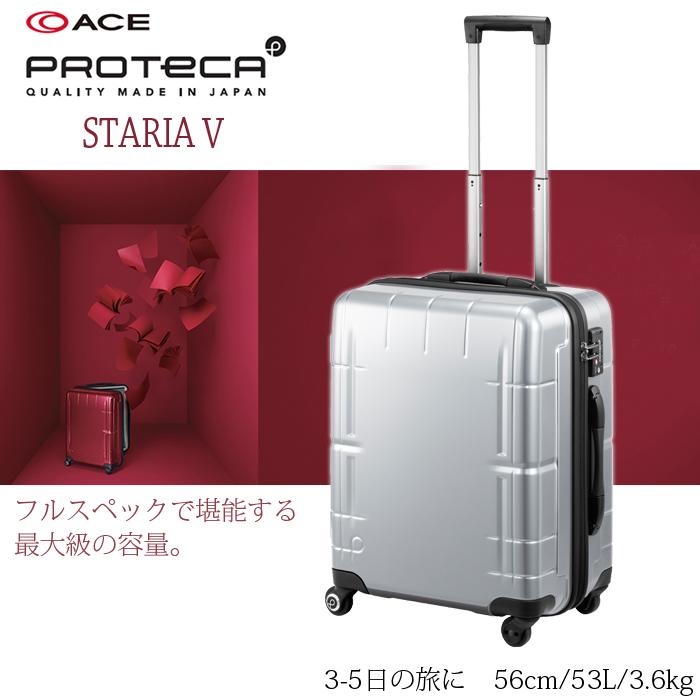 【送料無料】 エース プロテカ ACE PROTECA スタリアV 56cm 53L 02642 スーツケース スーツケースベルト プレゼント(キャリーバック キャリーバッグ キャリーケース キャリー かわいい おしゃれ バッグ ストッパー付き 出張用 旅行カバン キャスターストッパー)