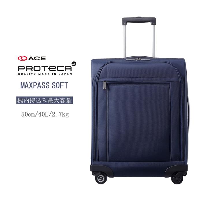 【機内持ち込み可能】【送料無料】エース(ACE)PROTECA/プロテカ MAXPASS SOFT/マックスパス 40L 12732 スーツケース(旅行 キャリーケース おしゃれ キャリーバッグ バッグ ソフトキャリーケース ソフトキャリーバッグ キャリー ソフト ソフトキャリー ビジネス 4輪)