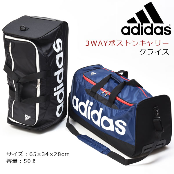 f07112a16c59 【送料無料】 adidas アディダス クライス 3WAYボストンキャリー 50L 46258 (スーツケース キャリーケース おしゃれ キャリーバッグ  バッグ ソフトスーツケース ...