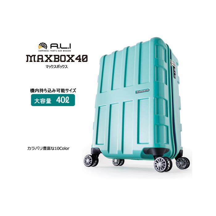 【機内持ち込み】 ALI MAXBOX マックスボックス 40L ALI-1511 アジアラゲージ スーツケース ( かわいい 旅行 キャリーケース バッグ おしゃれ キャリー ケース キャリーバッグ スーツ 出張用 ssサイズ ビジネス バック ハード 小型 旅行バッグ 旅行カバン 旅行用バッグ )