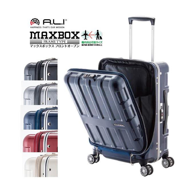 【送料無料】【機内持ち込み可能】アジアラゲージ ALI-1522 MAXBOX マックスボックス フロントオープンキャリー 36L スーツケース(フロントオープン 旅行 キャリーケース おしゃれ キャリーバッグ 出張用 軽量 ケース キャリーバック キャリー フロント アジア 小型)