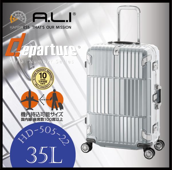 【機内持ち込み可能】ALI ディパーチャー HD-505-22 アジアラゲージ 35L ビジネスキャリー スーツケース(海外旅行 キャリーケース かわいい おしゃれ キャリーバッグ バッグ 出張用 ケース キャリーバック 鍵 スーツ キャリー トラベル ビジネス tsaロック 旅行バッグ 小型)