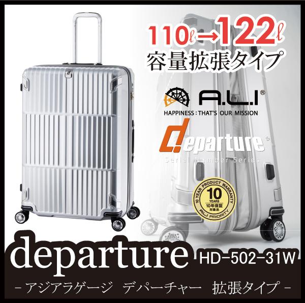 ALI ディパーチャー HD-502-31W アジアラゲージ 110-122L 拡張機能 キャリー スーツケース(キャリーバッグ キャリーケース キャリーバック おしゃれ キャリー 1泊 2泊 3日 3泊 かわいい バッグ スーツ ケース ダブルキャスター tsaロック 海外旅行 鍵 容量アップ 伸縮)