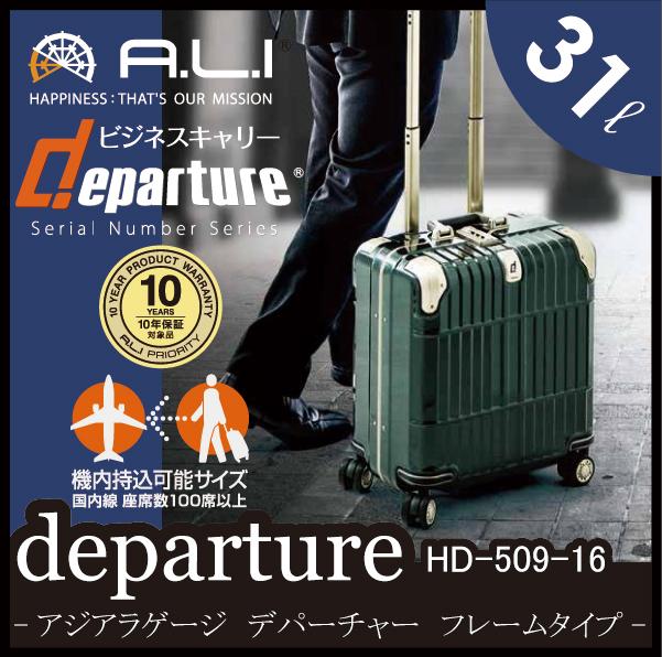 【機内持ち込み可能】ALI ディパーチャー HD-509-16 アジアラゲージ 31L ビジネスキャリー スーツケース ( かわいい キャリーケース おしゃれ 海外旅行 キャリーバッグ バッグ キャリー スーツ ケース 出張用 ビジネス キャリーバック tsaロック departure バック 機内 )