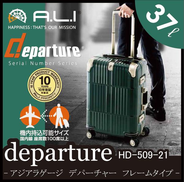 【機内持ち込み可能】ALI ディパーチャー HD-509-21 アジアラゲージ 37L スーツケース(海外旅行 キャリーケース かわいい おしゃれ キャリーバッグ バッグ 出張用 ケース キャリーバック 鍵 スーツ キャリー トラベル バック tsaロック 旅行バッグ 修学旅行 小型)
