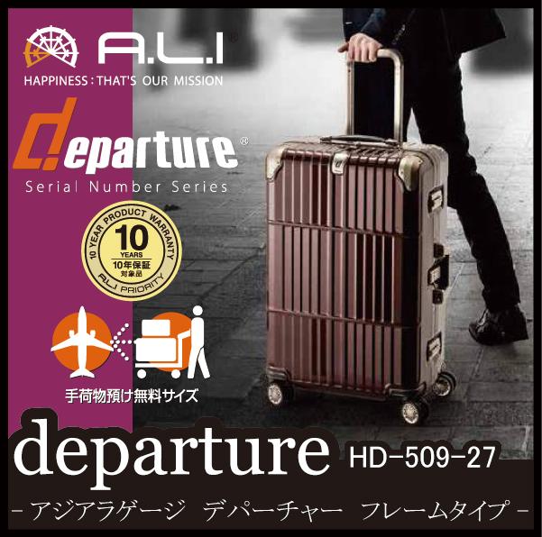 ALI ディパーチャー HD-509-27 アジアラゲージ 63L スーツケース ( かわいい キャリーケース おしゃれ 海外旅行 キャリーバッグ バッグ キャリー スーツ ケース 鍵 バック キャリーバック tsaロック ダブルキャスター 1週間 departure M サイズ 海外 旅行 ビジネス )