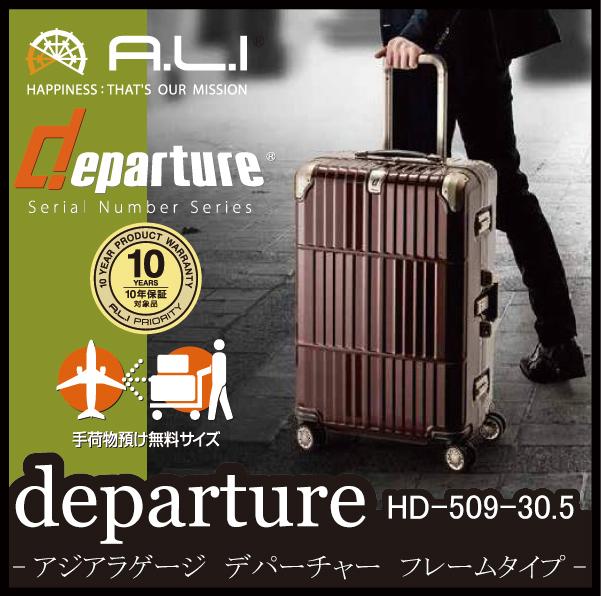 ALI ディパーチャー HD-509-30.5 アジアラゲージ 95L スーツケース ( かわいい キャリーケース おしゃれ 海外旅行 キャリーバッグ バッグ キャリー スーツ ケース 鍵 バック キャリーバック tsaロック 海外 ダブルキャスター departure L サイズ 大容量 大型 ビジネス )