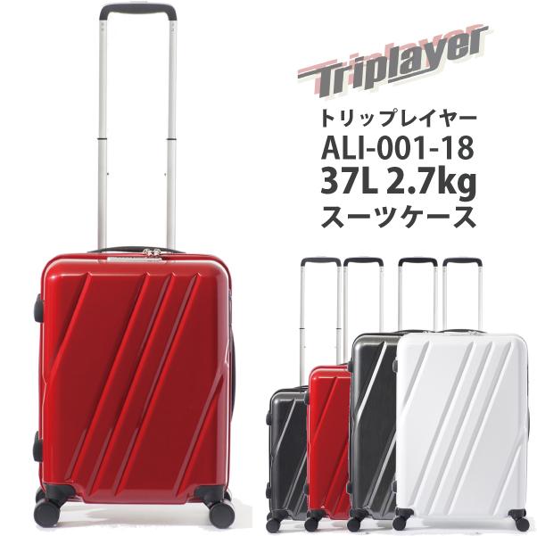【機内持ち込み】ALI トリップレイヤー ALI-001-18 アジアラゲージ 37L キャリー スーツケース TRIPLAYER ( 旅行 かわいい キャリーケース バッグ バック キャリーバック キャリーバッグ スーツ ケース ストッパー付 おしゃれ 出張用 小型 ハード ssサイズ ss 旅行カバン )