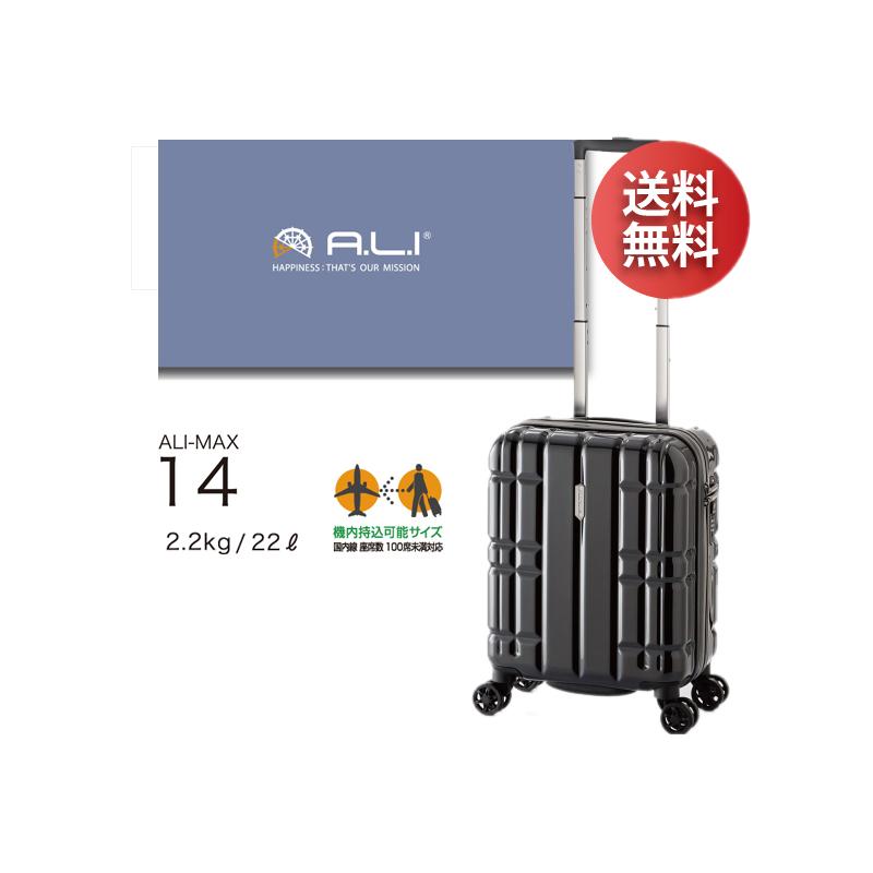 ALI アリマックス ALI-MAX14 アジアラゲージ 22L 機内持ち込み コインロッカー対応 キャリー スーツケース(海外旅行 旅行 キャリーケース おしゃれ キャリーバッグ バッグ ケース キャリーバック ビジネス バック ビジネスキャリー 出張 小型 ホワイト ミニ 黒)