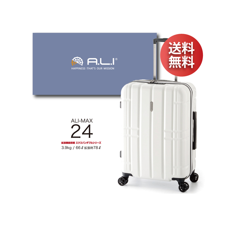 ALI アリマックス ALI-MAX24 アジアラゲージ 66L 78L 拡張機能付き キャリー スーツケース( 海外旅行 かわいい キャリーケース おしゃれ バッグ キャリーバッグ スーツ ケース 鍵 キャリーバック 伸縮 旅行バッグ tsaロック バック 1週間 オシャレ ハードキャリーケース )