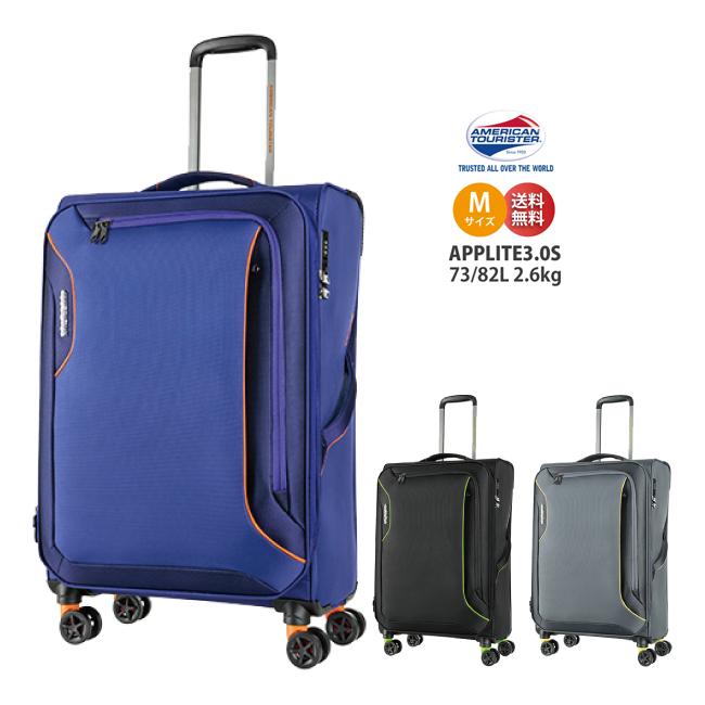 【送料無料】サムソナイト/samsonite アメリカンツーリスター アップライト(APPLITE) 3.0S DB7*003 73/82L ジッパー ソフト キャリー スーツケース (旅行 キャリーケース かわいい おしゃれ キャリー トラベル ブランド)