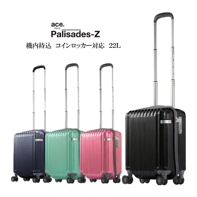 【コインロッカー対応】【機内持ち込み可能】ace. エース スーツケース パリセイドZ 05580 22L 2.5kg(海外旅行 キャリーケース かわいい おしゃれ キャリーバッグ バッグ 出張用 ケース キャリーバック スーツ キャリー トラベル ビジネス バック 旅行バッグ 小型)