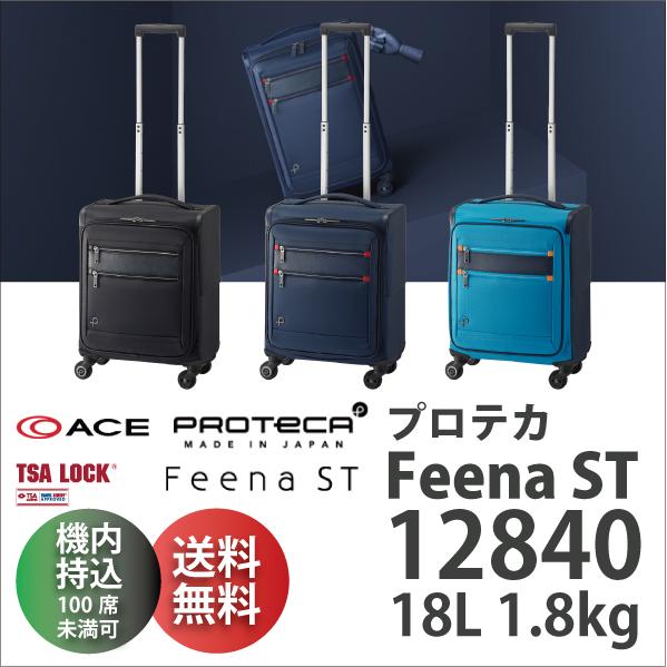 【送料無料】【機内持ち込み可能】 ACE PROTECA Feena ST エース プロテカ フィーナST 12840 18L ソフト スーツケース ( 日本製 キャリーバッグ キャリーケース おしゃれ バッグ スーツ ケース tsaロック 海外旅行 鍵 )