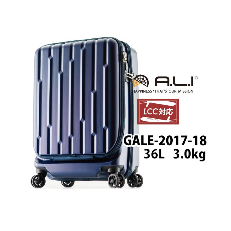 2ed7e98845 大きく開くフロントオープンLCC対応スーツケース ALI ゲイル GALE-2017-18 36L
