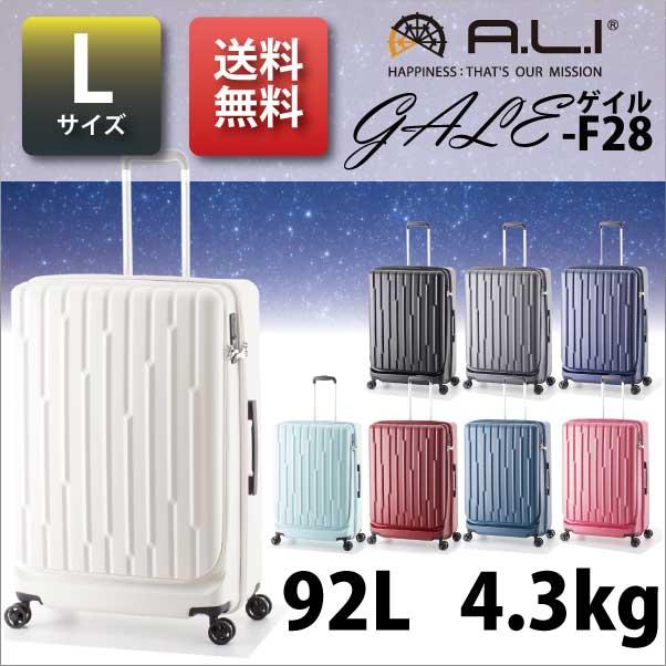 ALI ゲイル GALE-F28 92L アジアラゲージ フロントオープン ジッパーキャリー スーツケース ( 旅行 キャリーケース おしゃれ キャリーバッグ バッグ キャリー スーツ ケース ビジネス サイズ キャリーバック L フロントポケット フロント 1週間 海外旅行 かわいい ブランド )