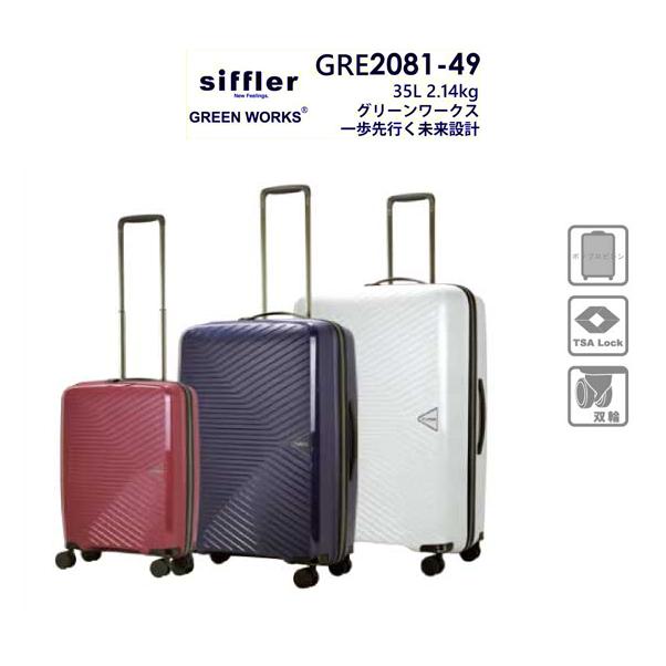 【送料無料】【機内持ち込み可能】シフレ グリーンワークス siffler GREEN WORKS GRE2081-49 35L スーツケース (キャリーケース キャリー おしゃれ キャリーバッグ スーツ ケース TSA 軽量 旅行 トラベル )