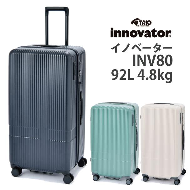 【新色】Innovator/イノベーター スーツケース INV80 92L ( ストッパー付 かわいい 旅行 おしゃれ バッグ キャリー キャリーケース キャリーバッグ 軽量 出張用 tsaロック キャリーバック ビジネス 大型 旅行バッグ ダブルキャスター lサイズ ブランド 海外 旅行用 )
