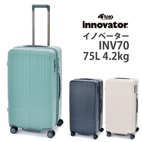 【新色】Innovator/イノベーター スーツケース INV70 75L ( キャリーケース 出張用 キャリー バッグ おしゃれ かわいい 旅行 ストッパー付 スーツ ケース 大型 大容量 軽量 tsaロック ダイヤル式 旅行カバン バッグ ダブルキャスター ビジネス mサイズ ストッパー付き tsa )