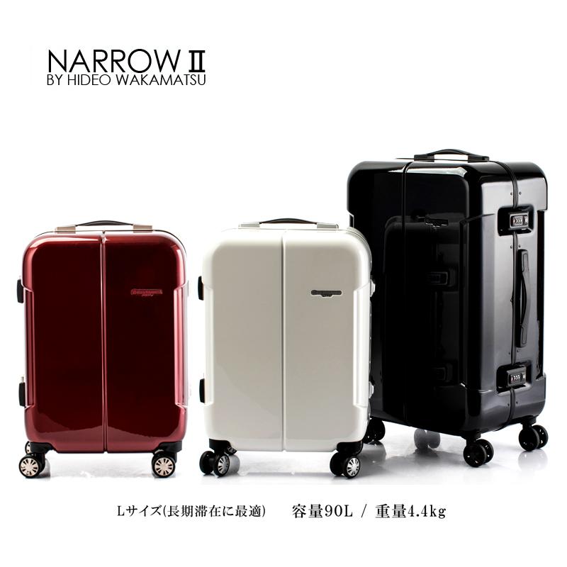 【送料無料】【無料預入最大級容量】NARROW2 ナロー2 フレームスーツケース 90L Lサイズ 長期滞在に 85-76380 細フレーム ヒデオワカマツ TSAロック スーツケース ( かわいい おしゃれ バッグ 海外旅行 キャリー キャリーケース ケース キャリーバッグ 大型 フレームタイプ )