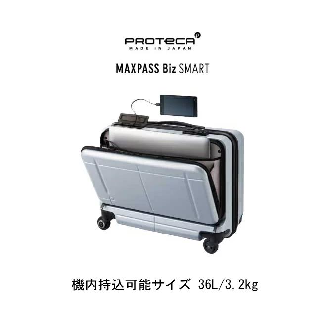 【送料無料】【機内持ち込み可能】 ACE PROTECA MAXPASS Biz SMART エース プロテカ マックスパス ビズ スマート 02773 36L キャリー スーツケース (海外旅行 キャリーケース おしゃれ バッグ キャリーバッグ スーツ ケース ビジネス フロントオープン 機内持ち込み 出張用 )