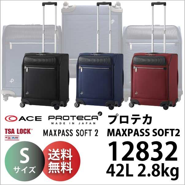 【送料無料】【機内持ち込み可能】 ACE PROTECA MAXPASS SOFT2 エース プロテカ マックスパス ソフト2 12832 42L ソフトキャリー スーツケース ( フロントオープン 海外旅行 キャリーケース おしゃれ バッグ キャリーバッグ スーツ ケース 機内持ち込み キャリー 機内持込 )